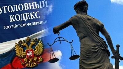 Уголовный кодекс рф 2021 последняя редакция с комментариями